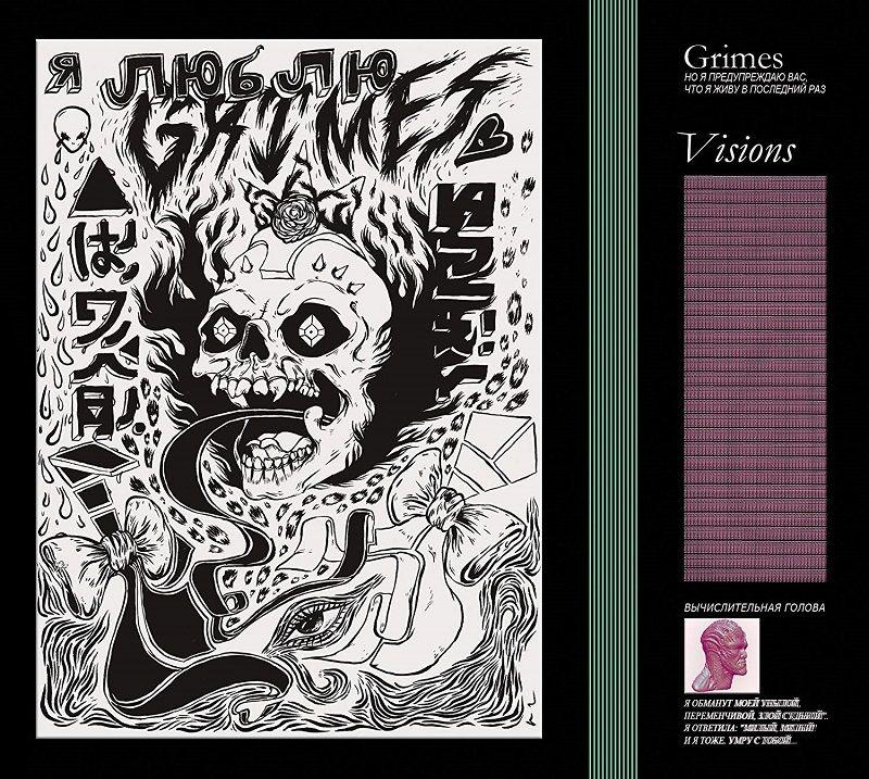 2. Oblivion – Grimes (2012) - Crédito: Divulgação/33Giga/ND