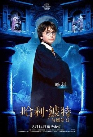 Harry Potter e a Pedra Filosofal (2001) será relançado em 4K e 3D na China, durante a reabertura dos cinemas, na retomada em baixo risco de coronavírus. O filme chegará novamente as telonas no dia 14 de agosto de 2020 – Foto: Divulgação/Warner Bros