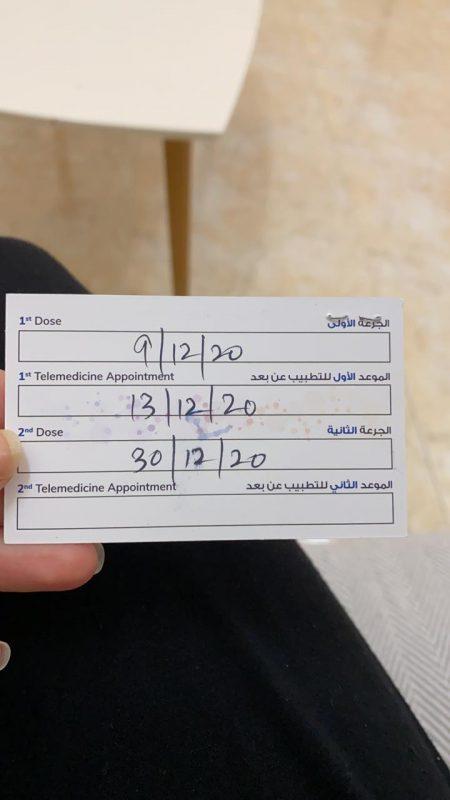 Calendário de vacinação contra a Covid-19 da personal Andressa Stanck Ribeiro nos Emirados Árabes Unidos – Foto: Arquivo pessoal/ND